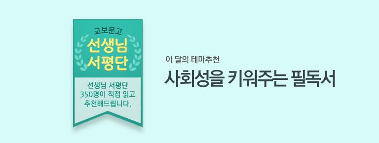 선생님 서평단 3월 추천도서