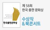 58회 한국출판문화상 수상작(한국출판문화상 수상작 안내 및 북콘서트 신청)