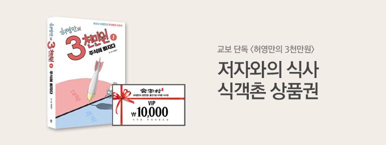 허영만의 3천만원 강연호