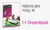 어린이의 꿈이 커지는 원서추천 I+Dreambook(3월 한 달 특가 할인)