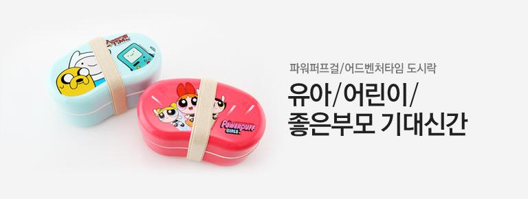 3월 유아/어린이/좋은부모 기대신간