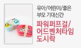 3월 유아/어린이/좋은부모 기대신간(행사도서 3만원 이상 구매시 도시락 증정)