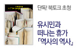 유시민 <역사의 역사> event (댓글 신청 시 강연회 초청)