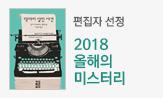 [특집] 2018 올해의 미스터리(미스터리 편집자들이 고른 올해의 미스터리!)