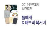 2019 인문교양 브랜드전: 돌베개(하단 돌베개 도서 3만원 이상 구매시 북커버 증정)