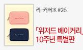 리커버:K 26 <위저드 베이커리> 단독/한정 판매(단독특별 한정판매 + 코인 파우치 증정)