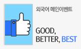 Good, Better, BEST(클립보드 증정(2만원 이상, 추가결제시))