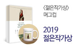 2019 젊은작가상 특별전(행사도서 포함 소설 3만원 구매 시 머그컵 증정)