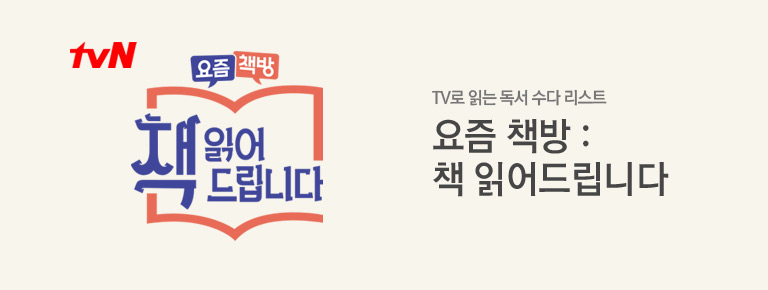 tvN 요즘책방