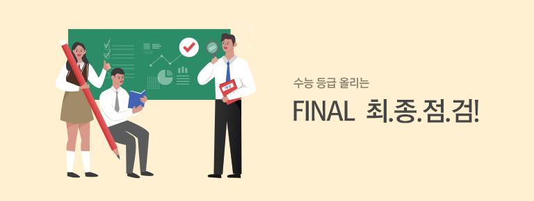 수능 FINAL 최종점검 이벤트!