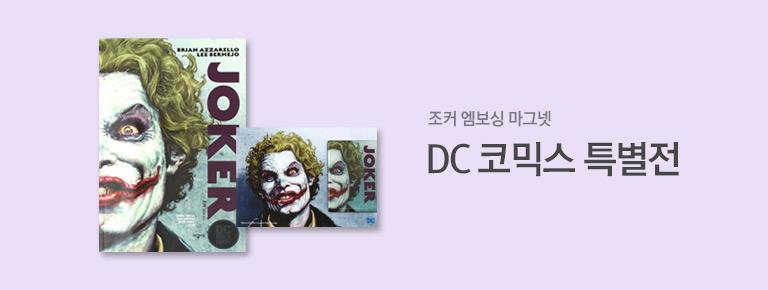 영화 '조커' 개봉기념 <DC 코믹스 특별전>