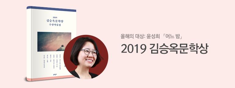 2019 김승옥문학사