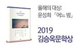 2019 김승옥문학상 특별전(행사 도서 구매 시 '젊은작가상' 머그 선택)