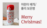 2019 유아동 크리스마스 이벤트(행사도서 포함+행사분야 3만원 이상 구매 시 '폴리보온병/ 폴리,엠버 베개(택1)' 선택)