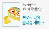 2019 유아 베스트 토이북 할인전(인기도서 특별할인 & 뽀로로/타요 물티슈 케이스)