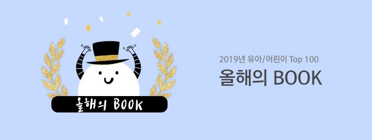 2019 유아동 베스트셀러전