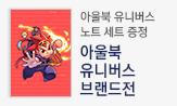 아울북 유니버스 브랜드전(노트세트(행사도서 2권 이상 구매 시))
