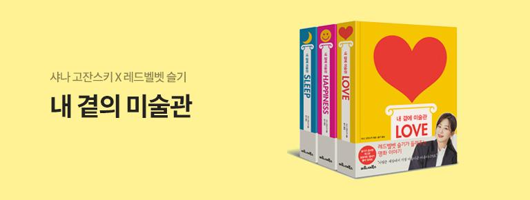 레드벨벳 슬기의 <내 곁에 미술관> 예약 판매 이벤트