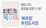 KBS 2TV 북유럽 추천도서 모음전 ('북유럽 추천도서'+오거나이저/노트 세트(이벤트 페이지 참고))