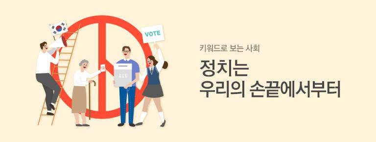 키워드로 보는 사회: 투표
