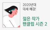 [2020 한국문학] 젊은 작가 팬클럽 시즌 2(주목 젊은 작가 12인+티슈 케이스(젊은 작가 팬클럽 페이지 참고))