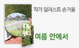 [교보단독] <여름 안에서> 출간 이벤트(작가 일러스트 손거)