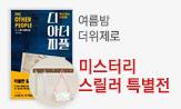 [여름 특집] 미스터리 스릴러 특별전 (마스크 스트랩/한국괴물 트럼프 카드(이벤트 페이지 참고))