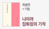 『나미야 잡화점의 기적』 땡큐 에디션 특별전(한정 리커버+키링(나미야 잡화점 포함 소설 2만원 구매 시))