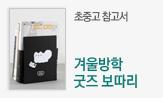 초/중/고 겨울방학 굿즈 보따리♥(후카후카 북엔드, 머그컵, 다꾸스티커 등 선)