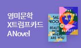 영미문학기획 A Novel(앨리스 트럼프 카드 증정)
