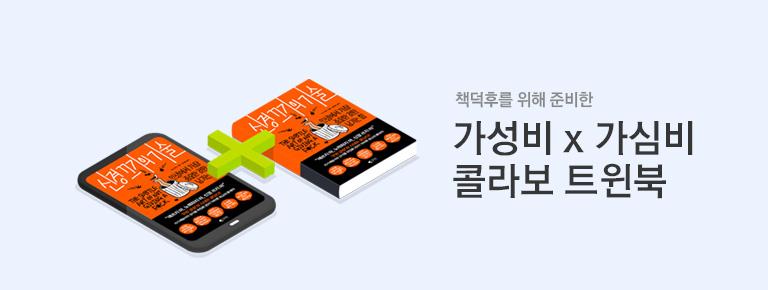 종이책X전자책 트윈북
