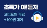 초특가 야!듣자 : 종이책+eBook(오디오북)(3종 무료체험 및 100원에 7일 대여)