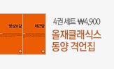 올재 클래식스 eBook 단독 런칭([단독] 교보e캐시 1천원 + 세트할인까지!)