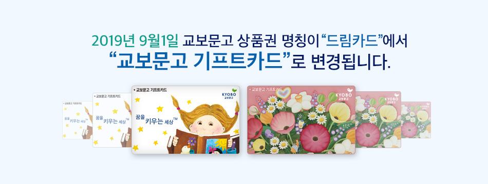 교보문고상품권 드림카드와 마블이 만난다. 50,000원 한정수량