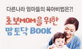 [���� �ܼ�] �� ��� BOOK!(���� ���� ����ǰ+�ִ� 1���� ����!)