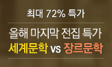 ������ ���� �ִ� ����! ���蹮�� vs �帣����(���蹮��, �帣���� ���� �ִ� 72% Ư�� + 5õ�� �߰�����)
