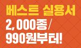 [�丮/��������/����/�ǰ�/��̽ǿ�] 2,000�� / 2,750�����!(���� 3�� ����+�ݾ״뺰 ����ǰ+��Ű�� �� Ǫ���� ��ǰ!)