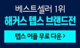 [해커스] 텝스 이벤트