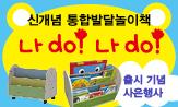[���ͳݱ������� �ܵ�] ���� do! �� do! ��Ʈ�� ���� �̺�Ʈ!(����� 100�в� '�̵��� ��� å����' ��� ����!(å�� ���� ��))