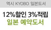 [일서]미발간 사전예약도서(일본 사전예약도서 12%할인 3%적립!)