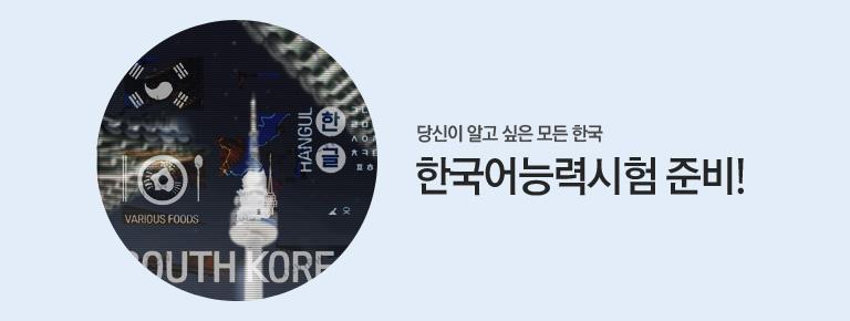 한국소개도서와 토픽수험서