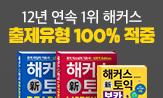 <12년연속 1위 해커스토익 브랜드전>(토익 동영상 강의(해커스인강 사이트)+최신 보카집(다운로드))
