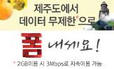[제휴]SK텔레콤 제주도프리 출시기념 1+1증정이벤트