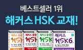 <해커스 HSK 교재 전 라인업 베스트셀러 1위 감사 이벤트>(新HSK 최신빈출어휘 1500 제공(PDF 다운로드))