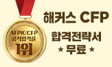 <해커스CFP>베스트셀러이벤트(무료인강및합격전략서증정)