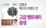 교보 단독 김영사 브랜드전([단독] 김영사 인문 베스트 + 고급 펜트레이 증정)