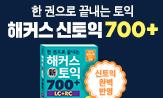 『한 권으로 끝내는 해커스 신토익 700+ (LC+RC)』 출간 이벤트(신토익 암기단어 SET / 받아쓰기&쉐도잉 워크북)