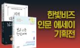 한빛비즈 인문&에세이 기획전(도서구매시 북마크 패키지증정)