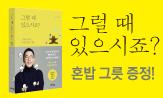 김제동 혼밥그릇 증정이벤트('그럴때있으시죠' 포함 7만원이상 구매시 '라면기' 증정)