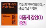 강헌의 한국대중문화사 출간 기념(미공개 강연 CD 증정)